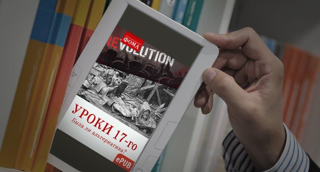 «Революция. Уроки 17-го» – новая электронная книга от «Фомы»