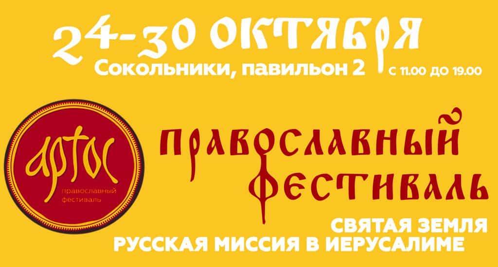 На фестивале «Артос» расскажут о Русской духовной миссии в Иерусалиме