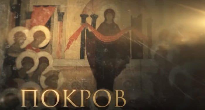 Фильм митрополита Илариона о празднике Покрова доступен онлайн