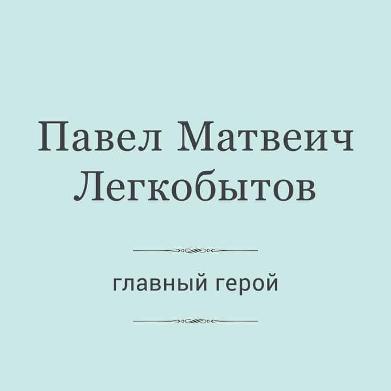 """Невымышленные герои """"Мысленного волка"""" Алексея Варламова"""