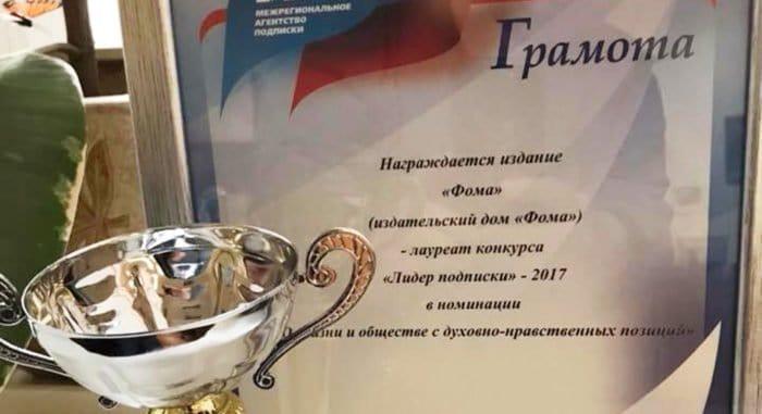 Журнал «Фома» - лауреат конкурса «Лидер подписки 2017/2»!