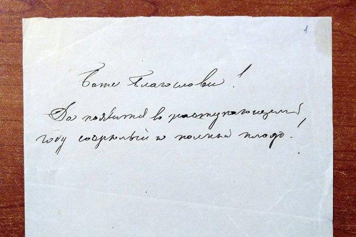 Уникальные документы и рисунки Николая Гоголя показывают в РГБ