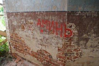 Издевательская надпись «Аминь» на стене разрушенного храма намекает на то, что некоторые и сейчас готовы повторить «подвиг» своих предшественников 80-летней давности.