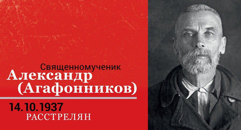 Священномученик Александр (Агафонников)