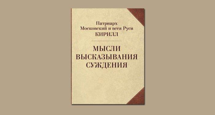 Вышел сборник цитат патриарха Кирилла