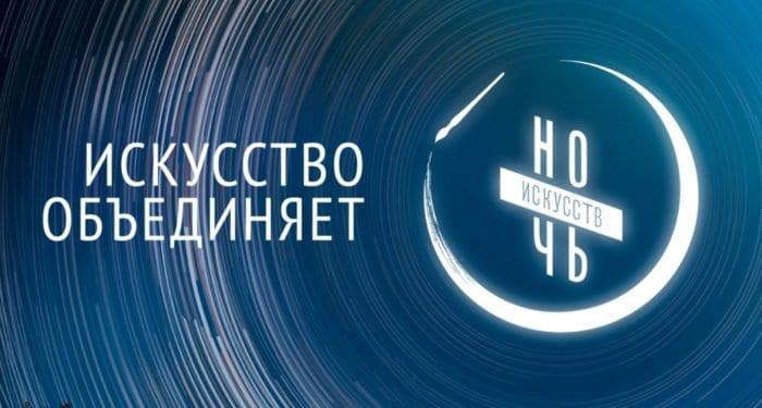«Ночь искусств» 4 ноября пройдет на более чем 1500 площадках
