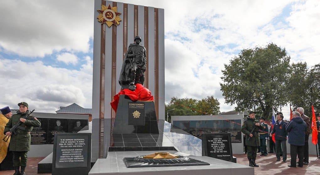 Памятник Советскому солдату-победителю открыли в Тамбовской области