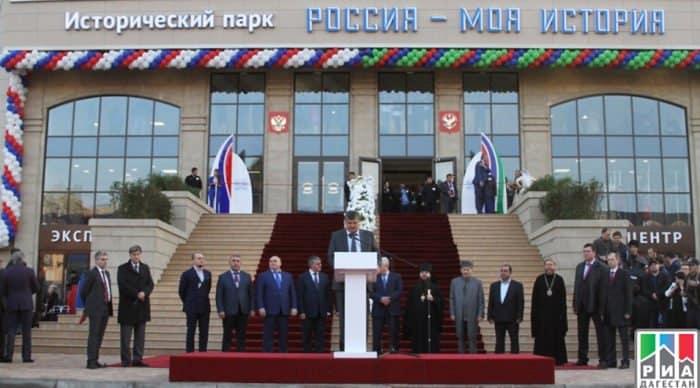 Самый крупный после Москвы парк «Россия – Моя история» открыли в Махачкале