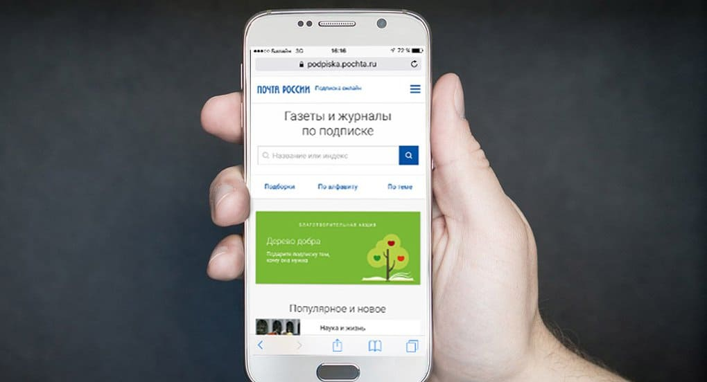 Почта России проводит осеннюю декаду подписки со скидками до 40%