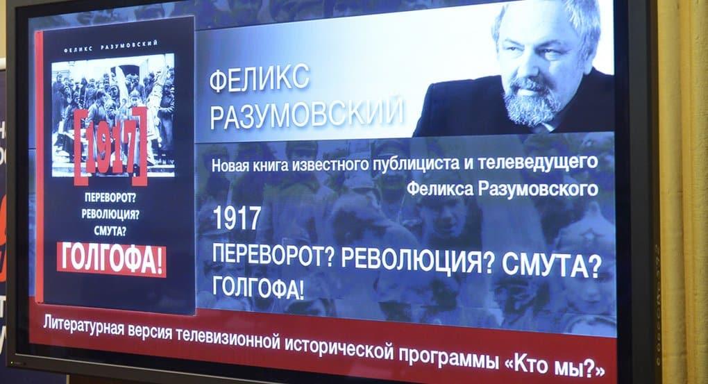 Историк Феликс Разумовский представил книгу о трагедии 1917 года