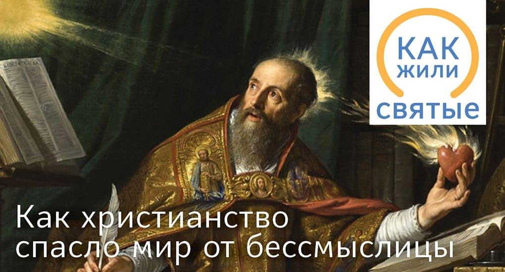 Как христианство спасло мир от бессмыслицы