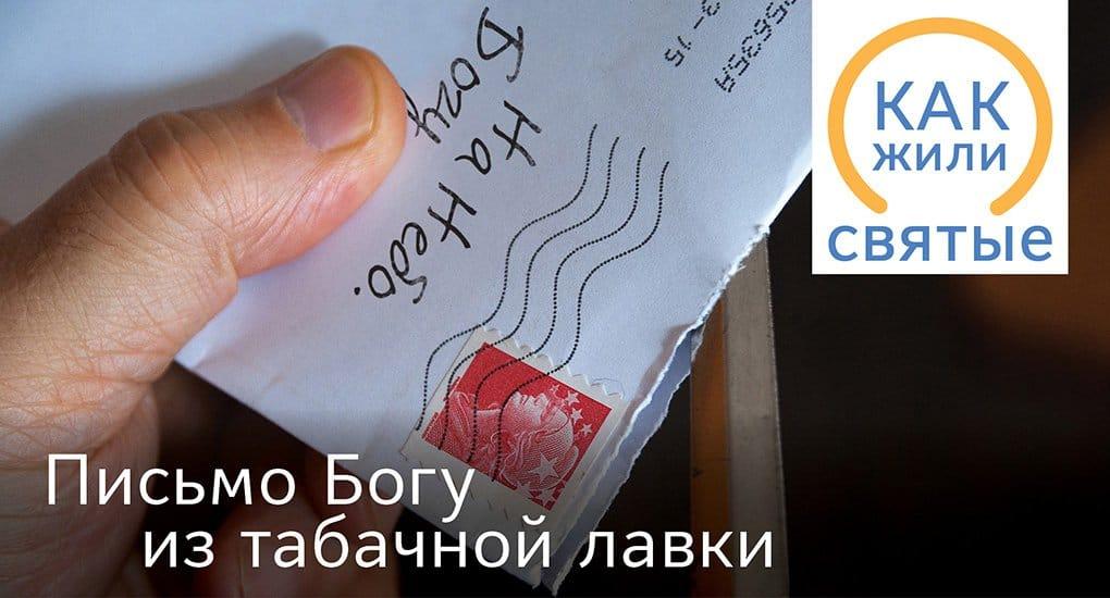 """Письмо Богу из табачной лавки - Православный журнал """"Фома"""""""