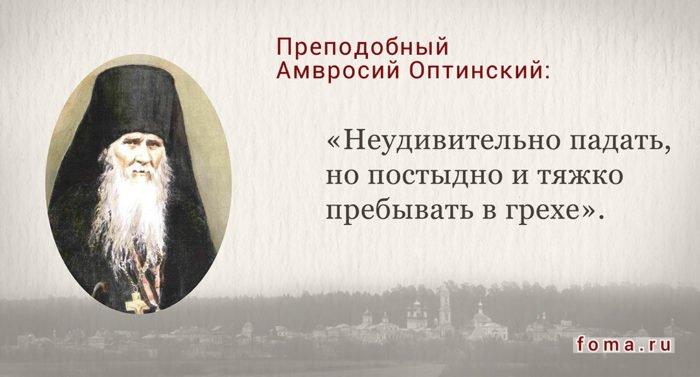 14 цитат Оптинских старцев