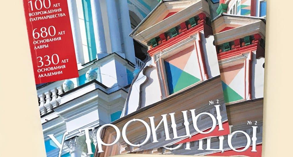 Вышел второй номер журнала о Троице-Сергиевой лавре «У Троицы»