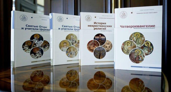 Представлены новые учебники для духовных школ