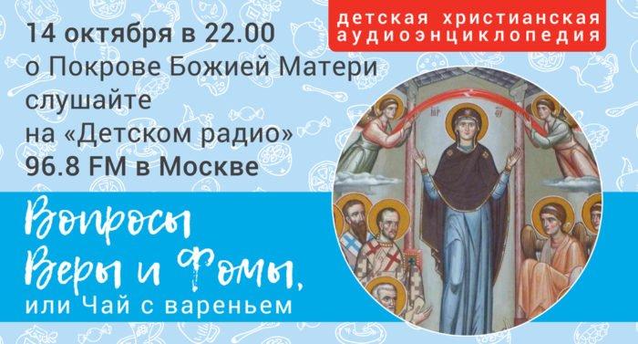 О празднике Покрова Божией Матери на «Детском радио»