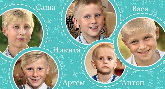Пятеро братьев ищут новую семью