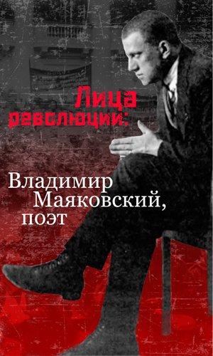 Лица революции