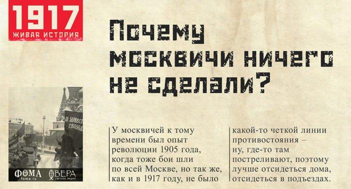 Почему москвичи ничего не сделали?