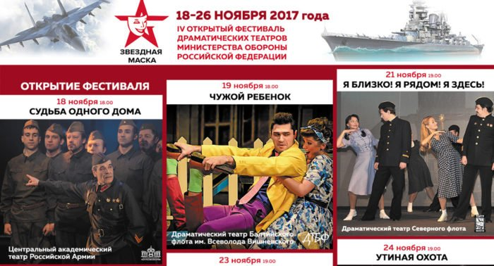 В субботу в Москве открывается театральный фестиваль