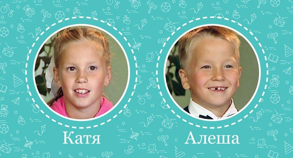 Катя и Алеша ищут новую семью