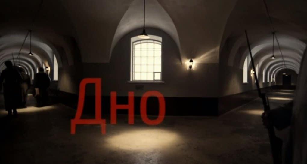 Телеканал «Культура» представил фильм «Дно» о трагедии 1917 года