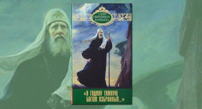 Вышла книга патриарха Кирилла о святом патриархе Тихоне
