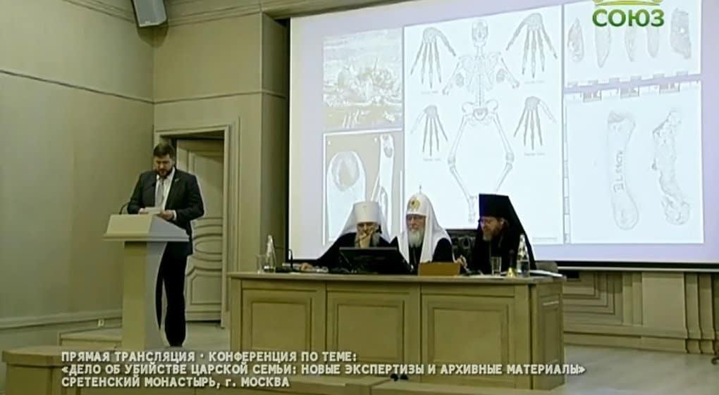 Конференция по делу об убийстве Царской семьи проходит в Москве