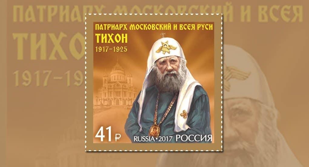 Святому патриарху Тихону посвятили марку
