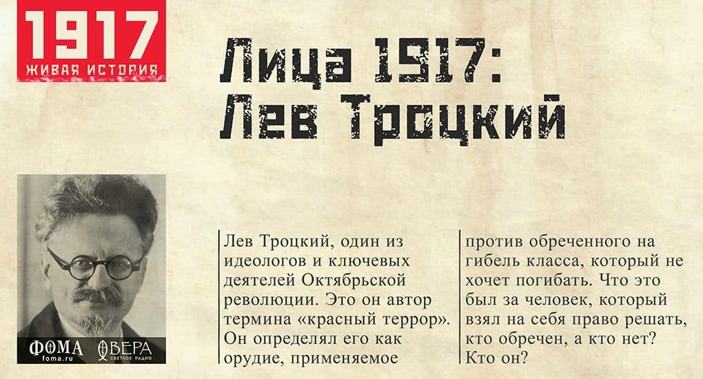 Лица 1917: Лев Троцкий