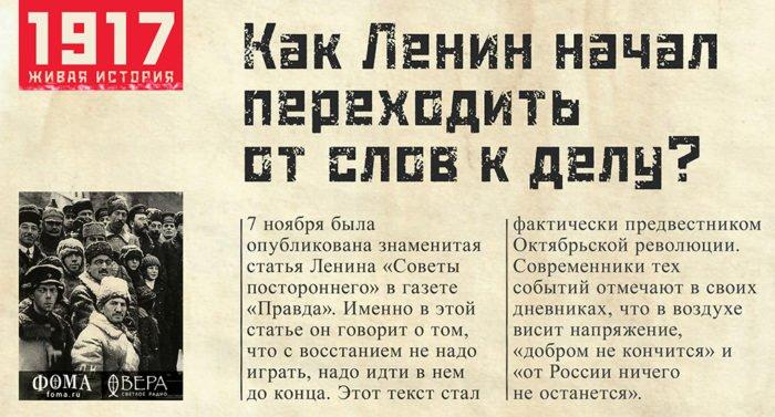 Как Ленин начал переходить от слов к делу?
