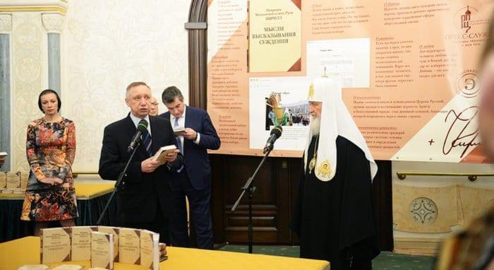 Книгу и сайт с цитатами патриарха Кирилла представили в Москве