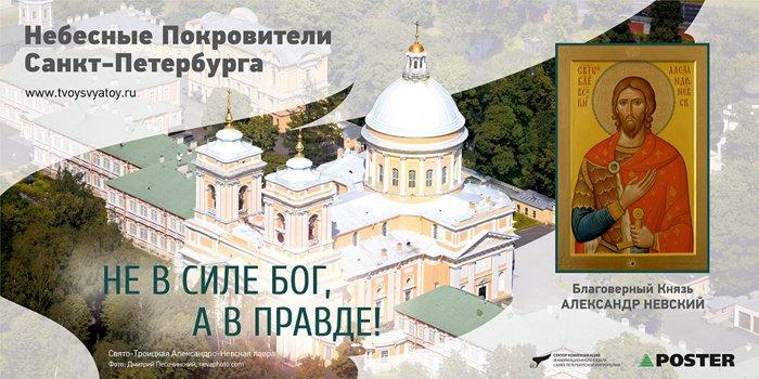 Проект «Твой святой» поможет узнать о святых Петербурга