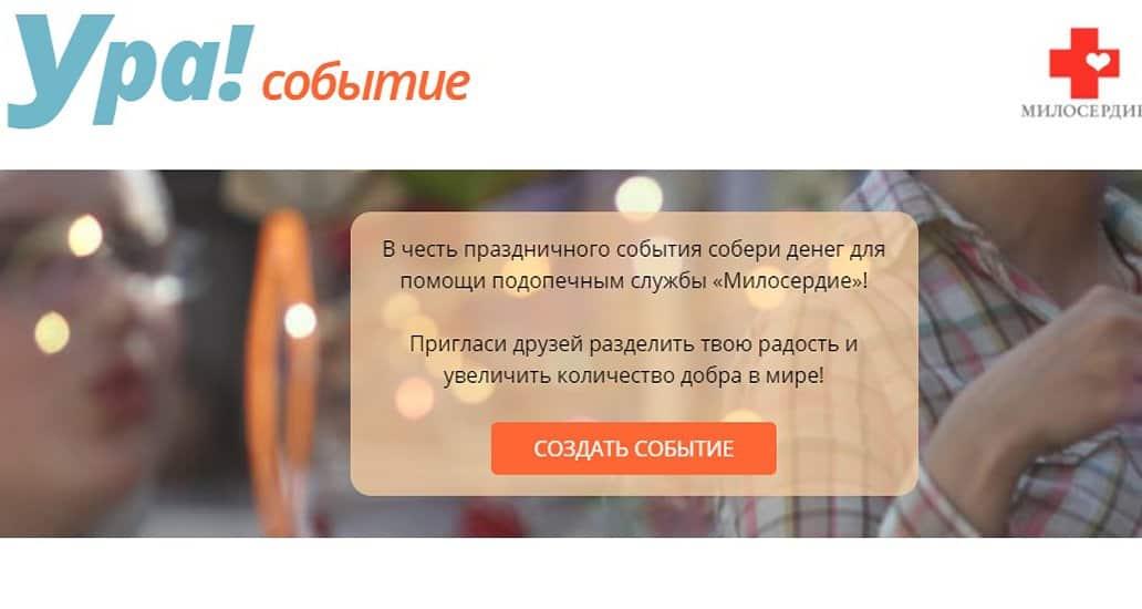Создан сайт «Ура! Событие» для тех, кто хочет посвятить свой праздник благотворительности