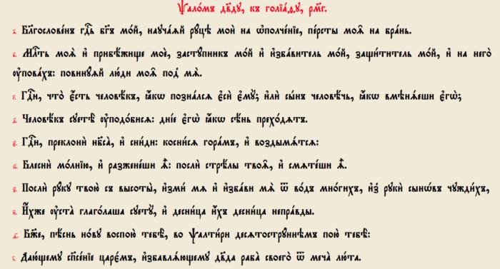 Тексты главного поэтического состязания XVIII века