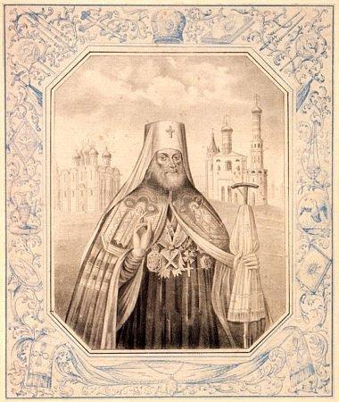 Святой интеллектуал: 11 фактов о жизни святителя Филарета Дроздова