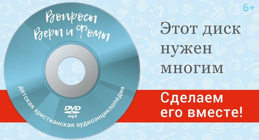 Этот диск нужен многим – сделаем его вместе!