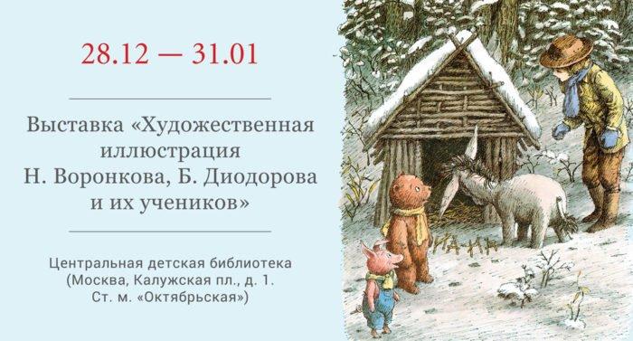 Выставка художественной иллюстрации откроется 28 декабря в РГДБ