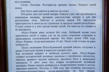 2017-12-09,A23K3736, Чечня, Аргунское, Итум-Кале, Альви, мечети, s_f