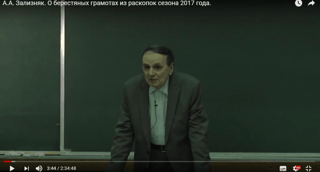 Андрей Зализняк: 5 лекций, которые стоит услышать всем