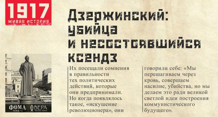 Дзержинский: убийца и несостоявшийся ксендз