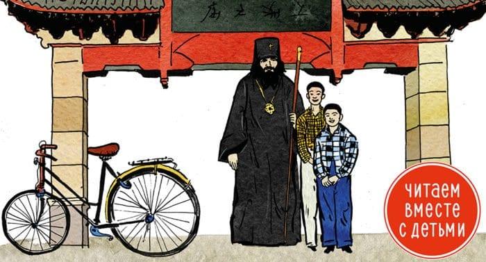 Детям и взрослым о святителе Иоанне Шанхайском или чудеса без волшебной палочки