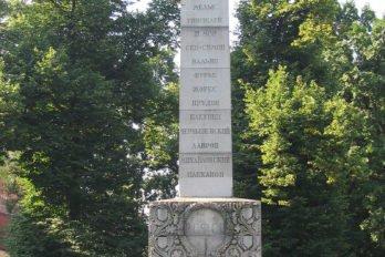 «Памятник-обелиск мыслителям-социалистам» в 2008 году. Автор: Mitrius