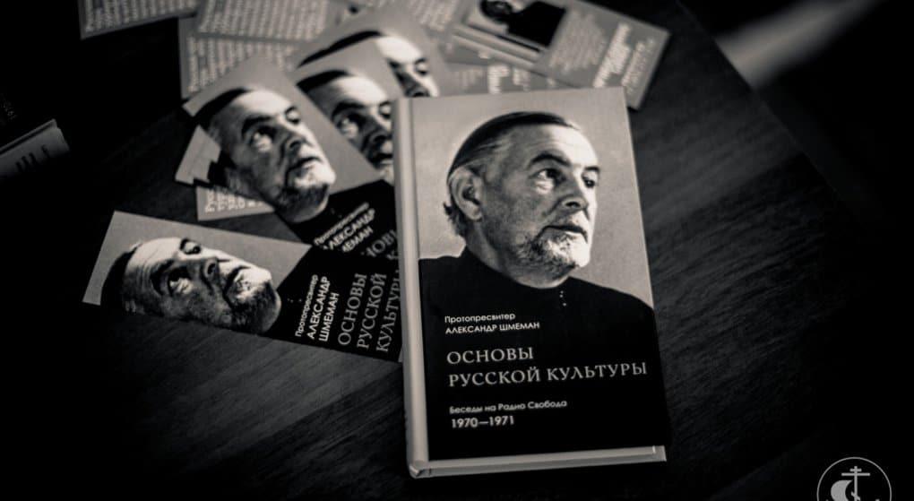 Вышла книга с беседами отца Александра Шмемана о русской культуре