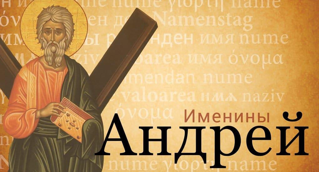 Имя Андрей