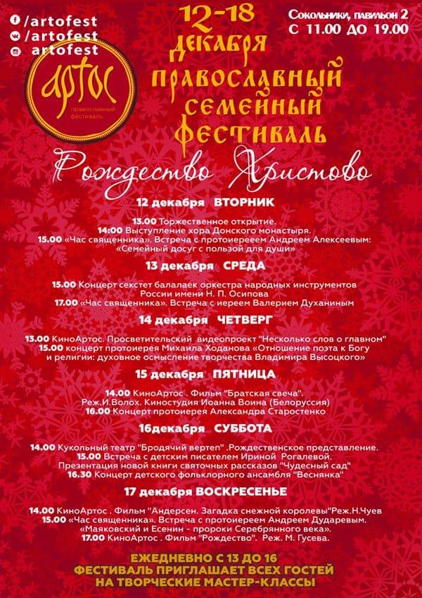 Юбилейный фестиваль «Артос» в Сокольниках посвятили Рождеству Христову
