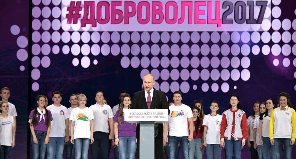 Владимир Путин объявил в России 2018-ый Годом добровольца