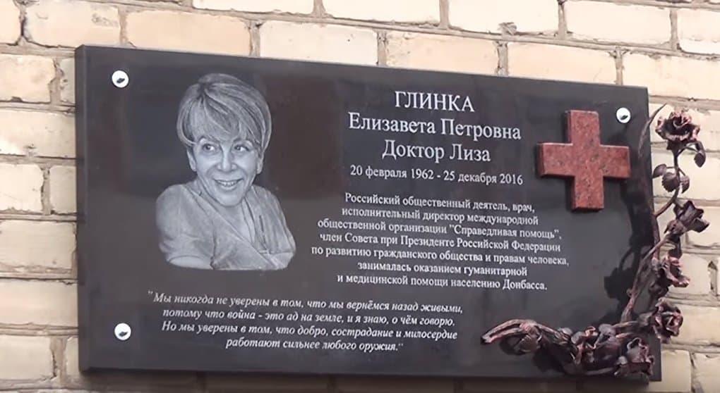 В больнице Горловки открыли мемориальную доску Доктору Лизе