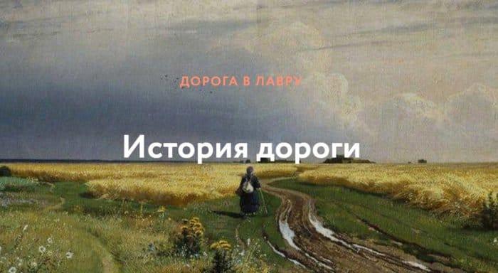 Экологическая тропа доведет от Москвы до Троице-Сергиевой лавры