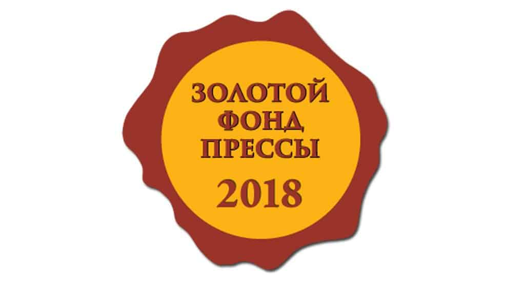 «Фома» удостоен знака отличия «Золотой фонд прессы-2018» I степени!